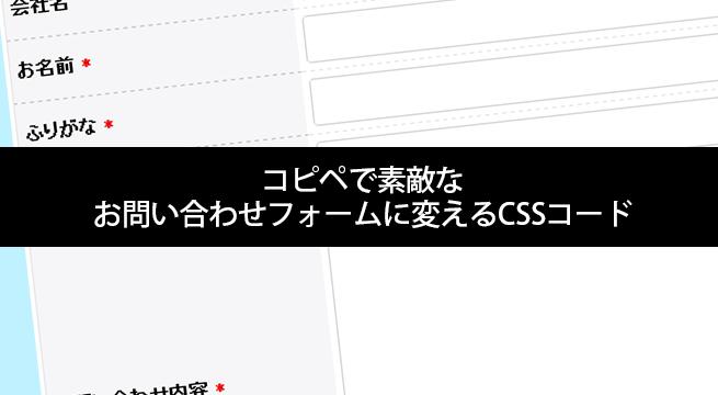 コピペで素敵なお問い合わせフォームに変えるCSSコード