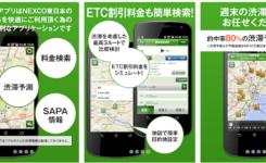 高速道路の料金やルート・渋滞予報も確認できるアプリ『ドラぷら』