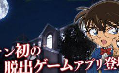名探偵コナンの脱出ゲームアプリ。コナン・蘭・小五郎と謎解き!