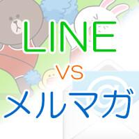 LINE対メルマガ