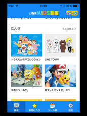 line_kids04