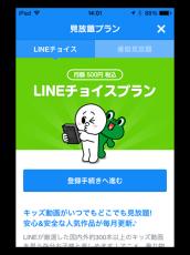 line_kids06