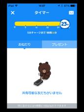 line_kids09