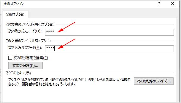 [読み取りパスワード]と[書き込みパスワード]