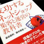これぞ成功するネットショップの作り方が学べる教科書!
