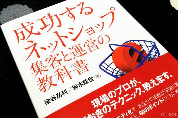 成功するネットショップ 集客と運営の教科書