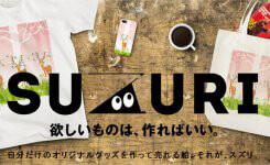 オリジナルグッズが作れるsuzuri