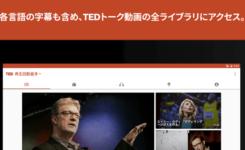 やっぱり最先端の情報は海外!?『TED』アプリは日本語字幕で視聴可