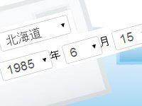 contact form7用のテンプレート…都道府県・生年月日など