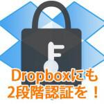 Dropboxにも2段階認証を!
