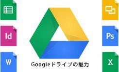 Googleドライブはメリットや魅力がいっぱい!