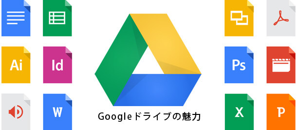 Googleドライブの魅力