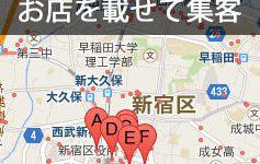 Googleマップにお店を載せる&上位表示で集客に使う方法