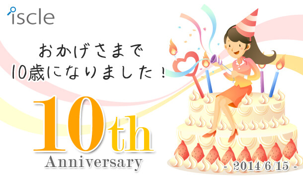 iscle 10周年