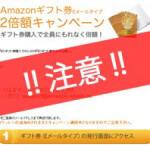 amazonギフト券詐欺
