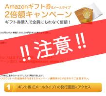 Amazonギフト券が倍になるという詐欺メールに注意!