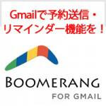 Gmailで予約送信を可能にする『Boomerang』が便利!日本語対応