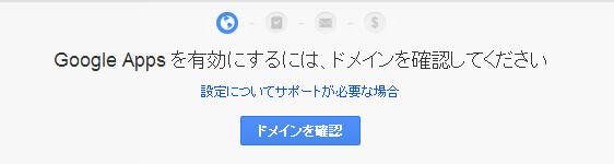 Google apps ドメインの確認