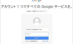 悪用される!? Gmailを使ってアカウントを作る際の注意点