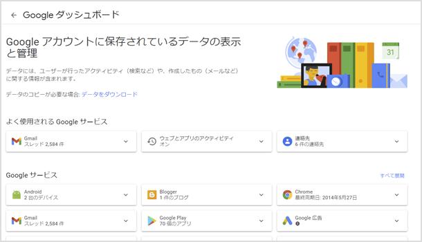 Google アカウントに保存されているデータの表示と管理