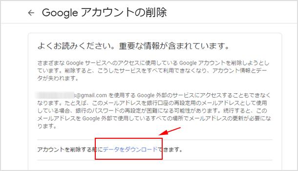 Google アカウントのデータをダウンロード