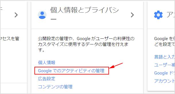 Google でのアクティビティの管理