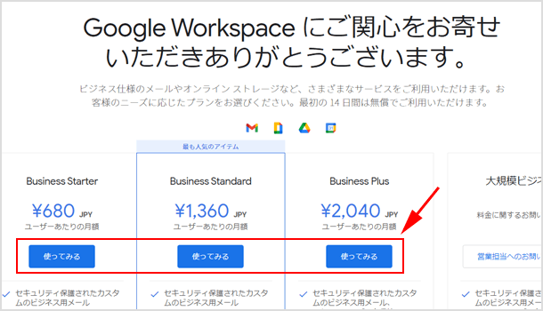 Google Workspaceを使ってみる