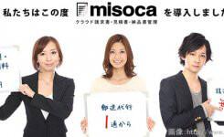 クラウドで見積書や請求書が作れる無料サービス『misoca』