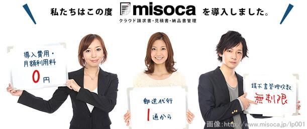 クラウド請求書・見積書・納品書管理サービス Misoca