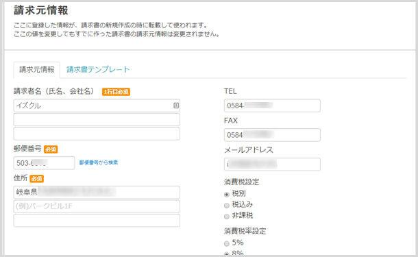 請求元情報の登録