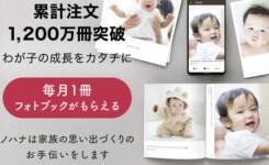 スマホからわずか150円でフォトブックが作れる『ノハナ』