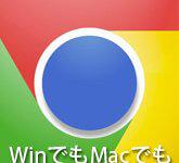 ChromeがあればWindowsでもMacでも関係ない!