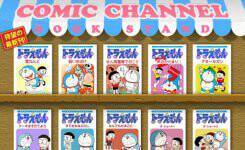 ドラえもんの動くカラーコミックが無料で読める!