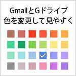 Gmailのラベル色&Googleドライブのフォルダ色を変更する方法