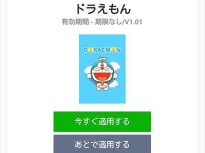 line_kisekae05