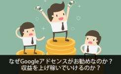 なぜGoogleアドセンスがお勧めなのか? 収益を上げ稼いでいけるのか?
