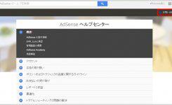 Google AdSenseで個別サポートを受ける方法と条件