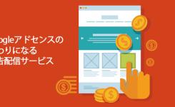 Googleアドセンスの代わりに使える&併用できる広告配信サービス