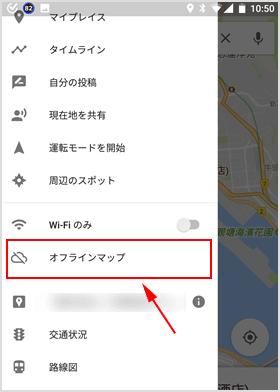 オフラインマップ