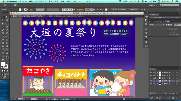 mac_illustrator07