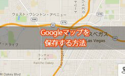Googleマップをスマホに保存してオフラインで使う方法(海外で便利!)