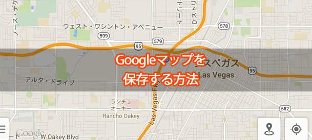 Googleマップをスマホに保存する方法