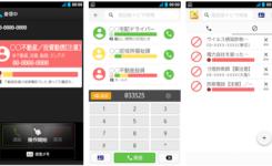 営業や勧誘の電話を払拭するアプリ『電話帳ナビ』