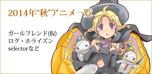 2014年秋アニメ一覧!