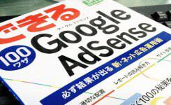 "AdSenseの収入アップに役立つ100の""ワザ""が分かる!"
