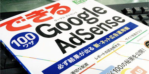 できる100ワザGoogle AdSense