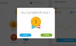 レベル上げ要素がある無料英語学習サービス『Duolingo』が面白い!
