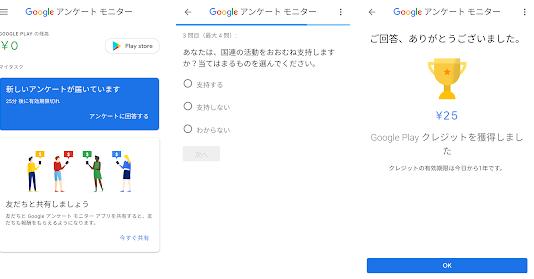 Google Playで使える残高がもらえる公式アプリ「アンケートモニター」