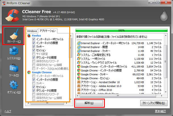 pc-ccleaner01