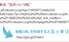 短縮URLを独自ドメインで作成できるWPプラグイン『Pretty Link』